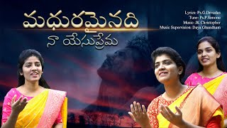 Madhuramainadi Na Yesu Prema,Sharon Sisters, JK Christopher, Latest Telugu Christian Song
