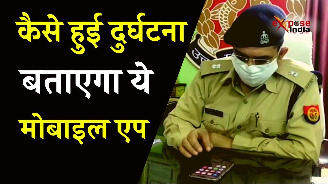 कहां, कब और कैसे हुई दुर्घटना बताएगा आइआरएडी का मोबाइल एप । EXPOSE INDIA