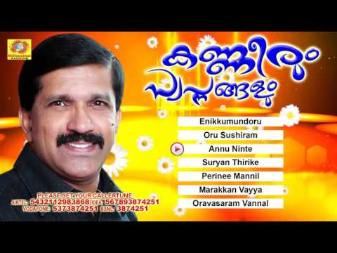 Kanneerum Swapnangalum | Romantic Mappila Album | Malayalam Mappila Songs | Hit Songs