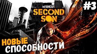 Infamous: Second Son. Серия 3 [Новые способности]