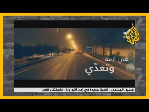 حسين الجسمي .. أغنية جديدة في زمن #كورونا .. واستثناء لقطر????  - نشر قبل 22 دقيقة