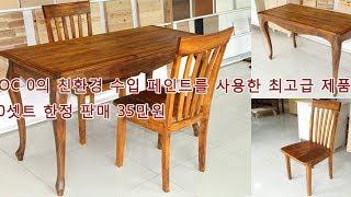 최고급 주문형 원목엔틱책상 29만원~