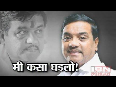'Mi Kasa Ghadlo' R.R.Patil (Speech)