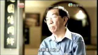 華人移民史 CH01 part 2