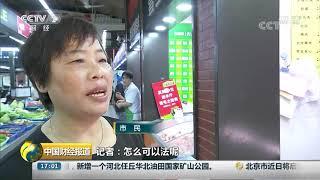 [中国财经报道]上海:猪肉批发价出现回落 多措并举保供应稳价格| CCTV财经