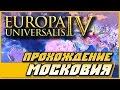 Europa Universalis 4 Московия ч 4 Государственный переворот mp3