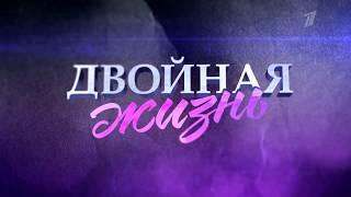 Двойная жизнь (сериал 2018) Анонс