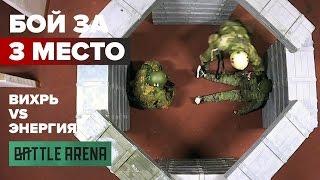 Вихрь VS Энергия || Бой за 3 место BattleArena || GoPro