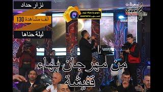 جديد 2020 الله واكبر ليله حناها الفنان نزار الحداد مهرجان بهاء قفيشة و تسجيلات زووم