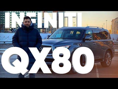 Infiniti QX80 - Большой тест-драйв