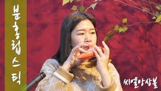오카리나 솔로연주 가요 분홍립스틱 씨엘앙상블 박이레 광…
