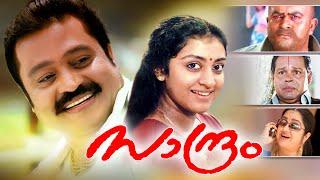 Malayalam Full Movie   Saandhram   Ft:Suresh Gopi, Parvathy, Innocent   Full Movies [HD]