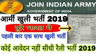 पुरे भारत मे आर्मी की खुली भर्ती/ARMY BHARTI ALL INDIA, ARMY RELATION BHARTI, ARMY SPORTS  BHARTI