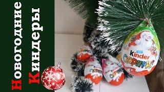 новогодние киндеры 2017 НОВИНКА шоколадные яйца kinder киндер сюрприз новый год 2017