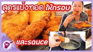 แชร์สูตรทอดปลากร๊อบกรอบ และวิธีทำ sauce กับยายนาง
