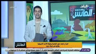 الماتش - تعليق هاني حتحوت على صعود الجزائر لدور الـ 8 ببطولة الأمم  بثلاثية بشباك غينيا