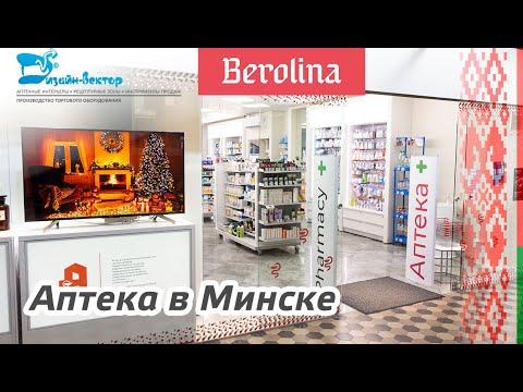 Современная аптека в Минске
