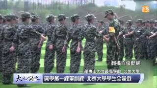 udn tv《大而話之》開學後第一堂課 大陸學生軍訓有苦有樂
