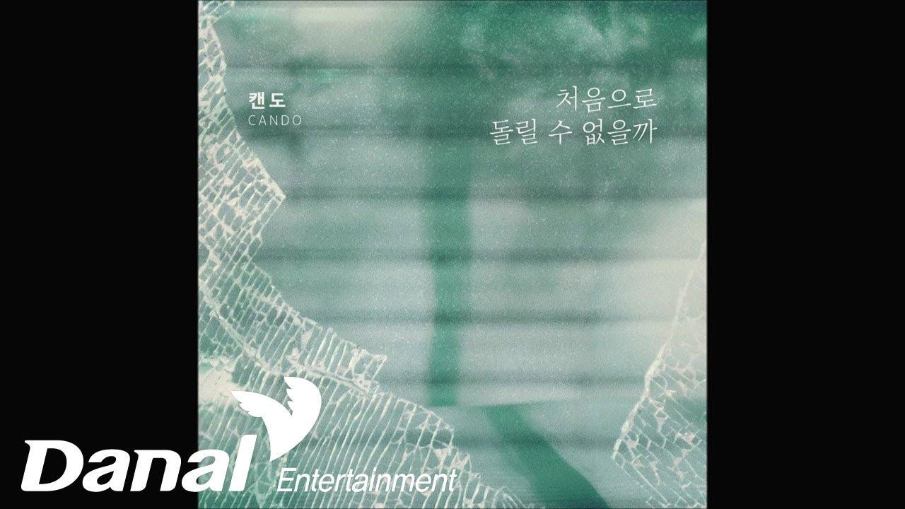 캔도 - 처음으로 돌릴 수 없을까ㅣ위험한 약속 OST Part.20