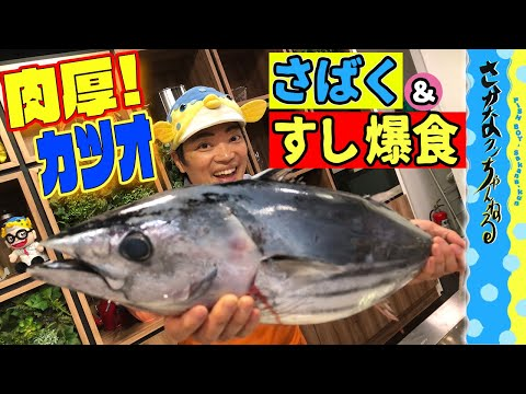 【ギョギョうま】YouTubeでお魚をさばかせて頂きます!
