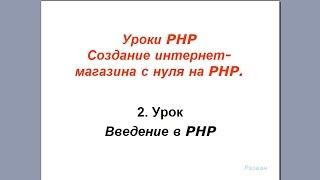 Урок 2. PHP. Знакомство с PHP, переменные.
