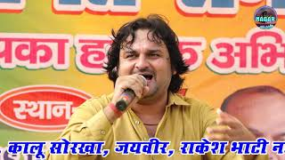 Singer - Harendra Nagar Ragni    पहलम आला खाना बाणा कहा गया    जाडौल रागनी कंपटीशन    Nagar Studio