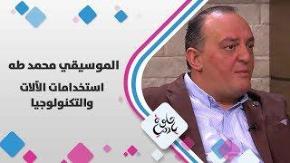 الموسيقي محمد طه - استخدامات  الآلات والتكنولوجيا  - حلوة يا دنيا