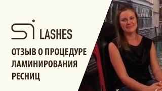 23.08.16: Отзыв о процедуре ламинирования ресниц Si Lashes(, 2016-08-23T14:06:50.000Z)