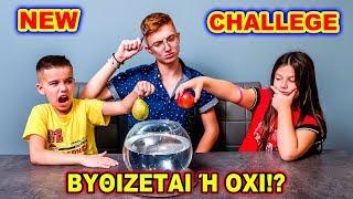 ΒΥΘΙΖΕΤΑΙ 'Η ΕΠΙΠΛΕΕΙ?! Νέο Challenge! Ποιός κέρδισε τελικά!? #πειραμα#challenge#βαρυτητα#