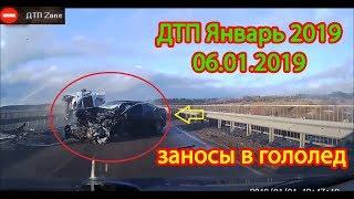 ДТП Январь 2019  // Занос // гололед // 06.01.2019
