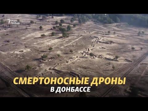 Атака дронов: военные технологии и сепаратисты Донбасса