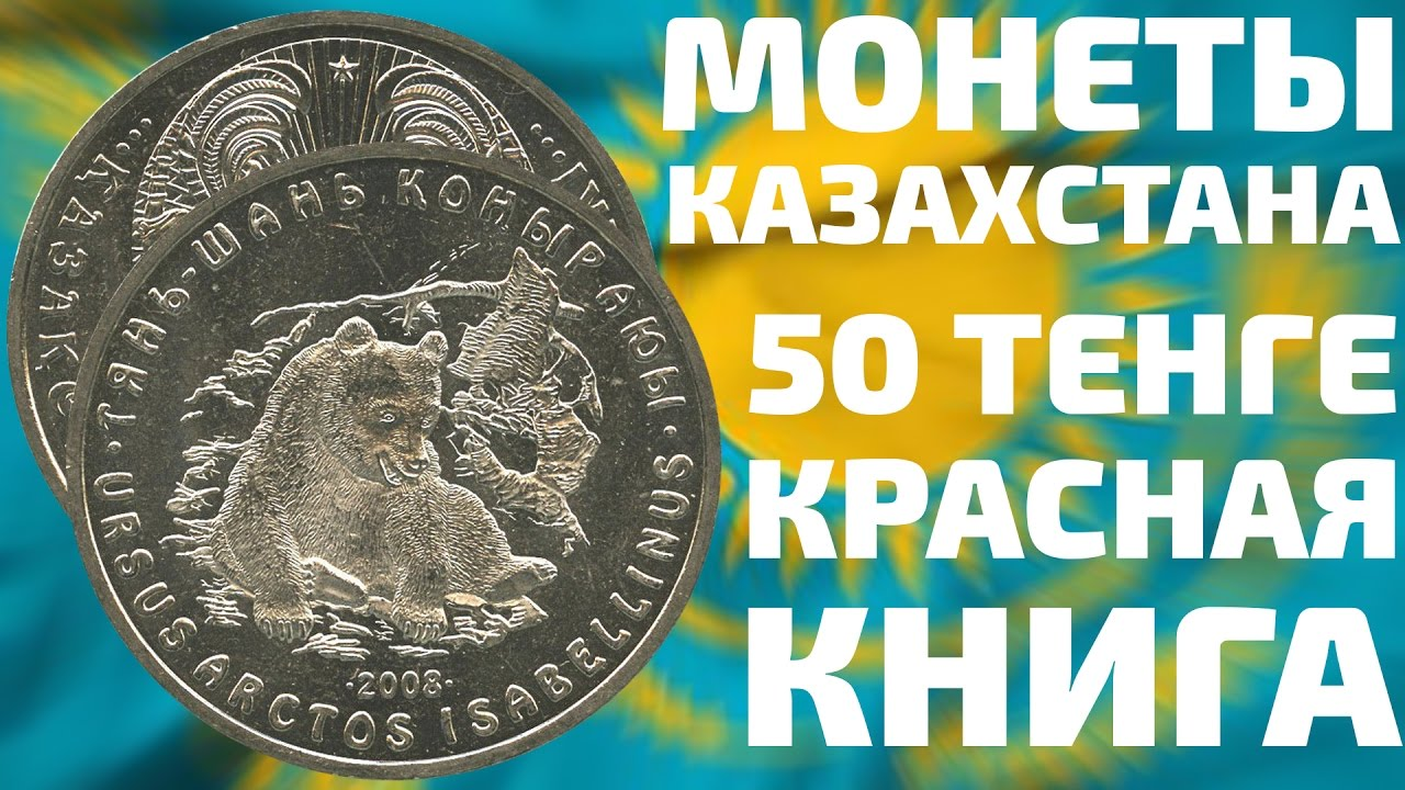 Купить серия монет красная книга ссср по выгодной цене вы можете в нашем интернет магазине по выгодной цене с доставкой по москве и всей.