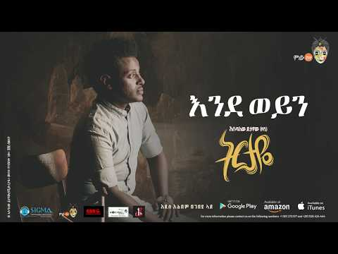 Esubalew Yetayew(የሺ) - Endeweyen(እንደወይን) - New Ethiopian Music 2017[ Official Audio ]