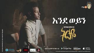 Esubalew Yetayew - Endeweyen (Ethiopian Music)