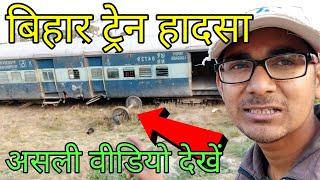 Sahdei buzurg train accident bali jagah ko dekhe kitna buri halat me train.