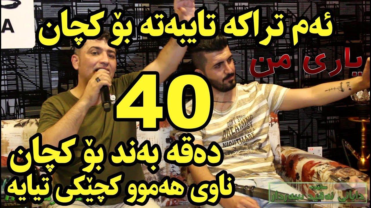 Aram Shaida 2018 Saliady Dabany Aqid Sardar ( Yary Mn + Nawe Hamw Kche ) ناوی ههموو کچێکی تیایه