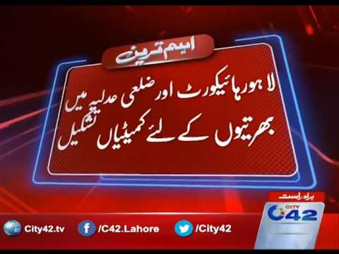 Lahore High Court  forming district court and recruitment committees