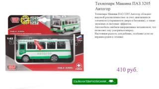 Технопарк Машина ПАЗ 3205 Автогор игрушки для мальчиков