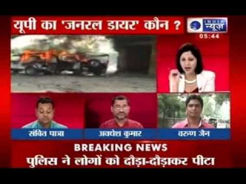 India News : Police atrocity at BJP MLA Sangeet Som's supporters Mahapanchayat in Meerut