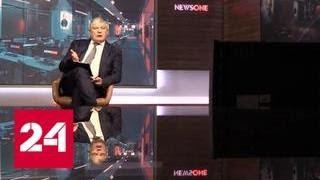 Украинский телеканал NewsOne отменил телемарафон с Россией из-за угроз - Россия 24