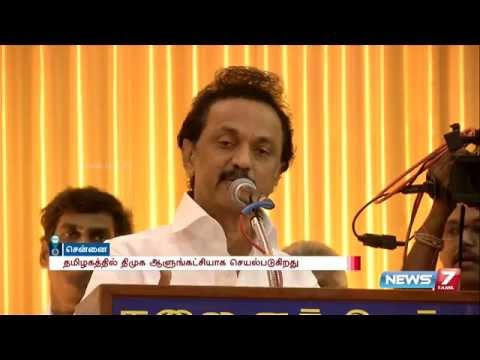 DMK is always a leader and an apposition : M K Stalin   News7 Tamil
