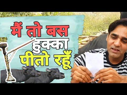 Ninender Tanwar || Gurjari Comedy Song || Main To Bas Hukka Peeto Rahun  || Ft. Deepak Lohiya