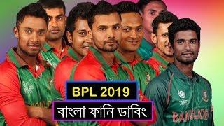 BPL 2019