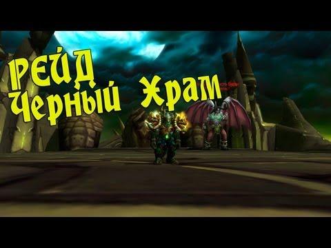 World of Warcraft Рейд Черный Храм