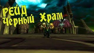 World of Warcraft Рейд Черный Храм(ПОДПИШИСЬ - http://bit.ly/122sJD9 Группа в вк - http://vk.com/sedaevak Ссылка на ПЛЕЙЛИСТ ! http://bit.ly/1a9WYAJ., 2013-09-24T12:00:07.000Z)