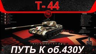 🔔🔝 Т-44 · ПУТЬ к об.430У