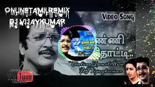 Tani Totti Thedi Vantha song remix| #SinduBairavi | #Tamilremixsong |  #Onlinetamilremix