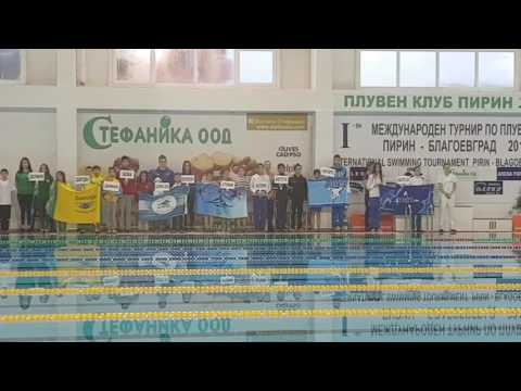 Turnir po pluvane Pirin Blagoevgrad