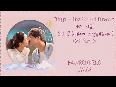 Migyo – This Perfect Moment (우리 지금)Still 17 (서른이지만 열일곱입니다) OST Part 6 Lyrics