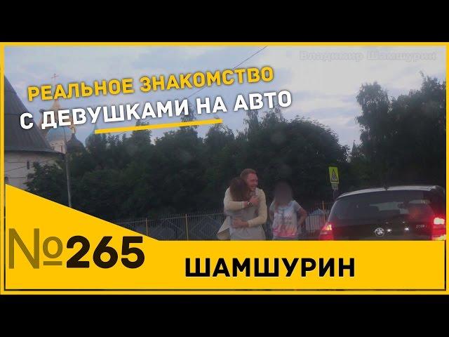 Знакомство с девушками на машине